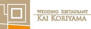 【公式】KAI KORIYAMA(廻郡山) 郡山市の少人数専用結婚式場